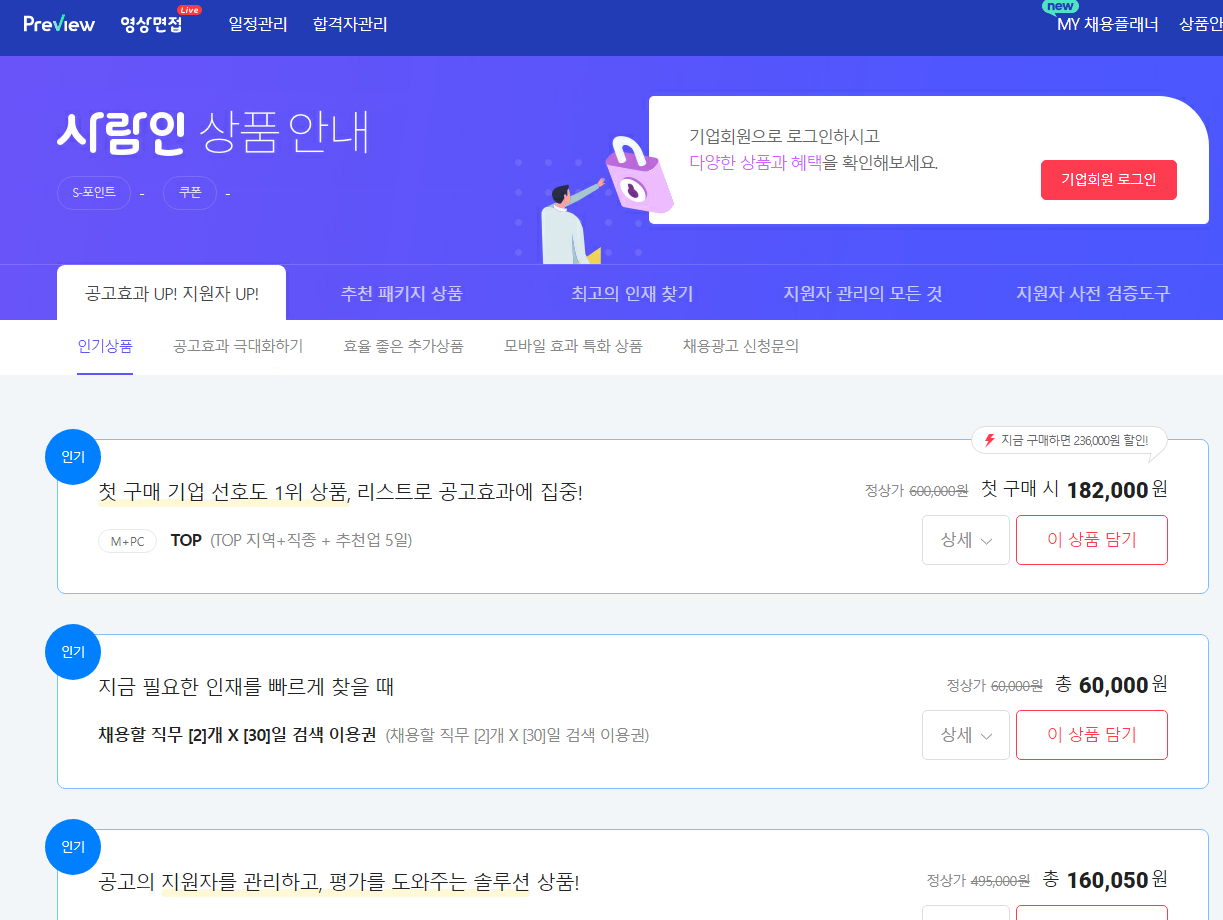 cjaewoo_product_page.png