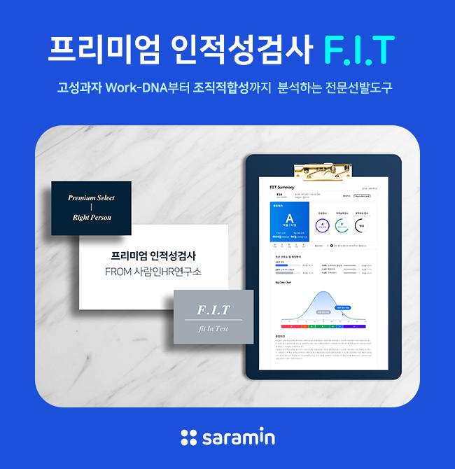 sri_fit